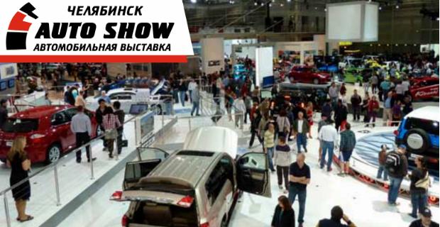 «Auto Show Челябинск»: чего ожидать?