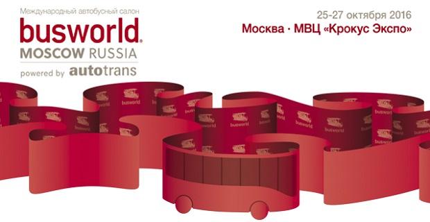 BUSWORLD RUSSIA powered by AUTOTRANS Международный автобусный салон  25 — 27 октября 2016 МВЦ «Крокус Экспо», Павильон № 2