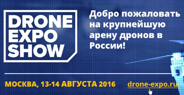 Drone Expo Show: невероятные коптеры и захватывающий дрон-рейсинг