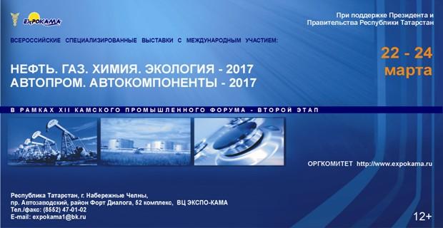 В Набережных Челнах пройдет второй этап «Камского промышленного форума-2017»