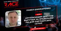 Эффективная и законная организация центра доходов за пределами Российской Федерации