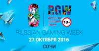 Форум RGWSochi в Сочи состоится при поддержке городской администрации