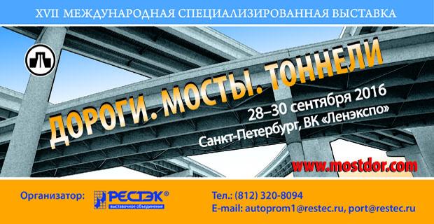 28 сентября в Санкт-Петербурге будет проведена крупная выставка международного уровня — «Дороги. Мосты. Тоннели»