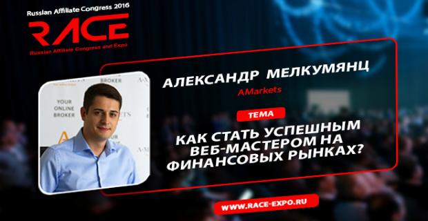 Александр Мелкумянц о реальных перспективах становления веб-разработчика на финансовом рынке