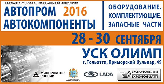 Форум-выставка «Автопром. Автокомпоненты 2016»