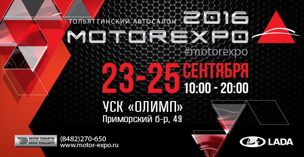 Тольяттинский автомобильный салон «MOTOREXPO 2016»