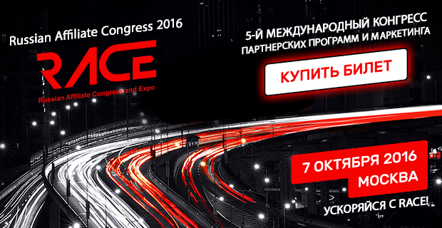 Russian Affiliate Congress 2016!