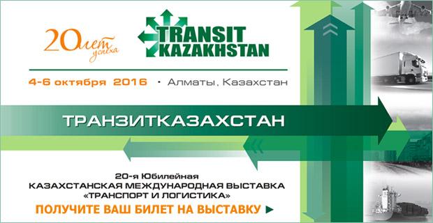 TransitKazakhstan отмечает 20-летний юбилей в этом году