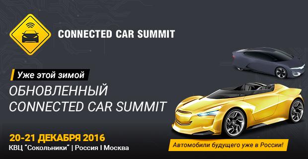 Connected Car Summit 2016: узнайте все о применении умных технологий в автомобильной промышленности