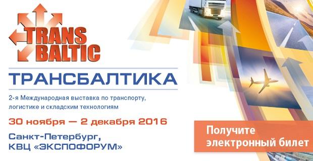 «Школа практических решений в логистике» на выставке «ТрансБалтика»