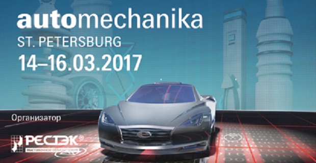 Automechanika St. Petersburg, 22-я специализированная выставка автокомпонентов и оборудования для технического обслуживания автомобилей