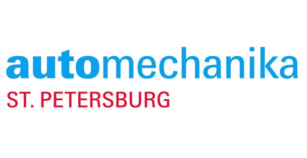 Automechanika St. Petersburg 14-16 марта 2017 года