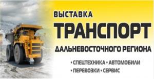 XXI специализированная выставка «ТРАНСПОРТ ДВ региона 2017. Техника. Сервис. Перевозки»